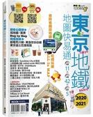 東京地鐵地圖快易通2020-2021【城邦讀書花園】