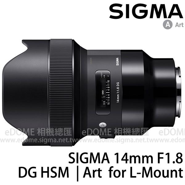 SIGMA 14mm F1.8 DG HSM ART for L 接環 (24期0利率 免運 恆伸公司貨三年保固) 超廣角大光圈 適合銀河 L-MOUNT