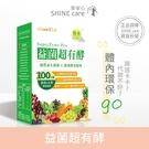 【享安心】 艾力康 益菌超有酵 30包/盒 蔬果酵素 益生菌