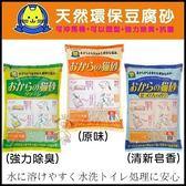 *KING WANG*【單包】皇家ROYAL 日本 OKARA天然環保豆腐砂6L (原味/強力除臭/清新皂香)三種可選