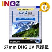 MARUMI 67mm DHG UV 保護鏡 多層鍍膜超薄框 彩宣公司貨 67UV 濾鏡