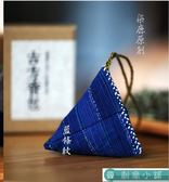 DIY古法香包端午節香包DIY制作材料粽子香包