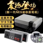 魔迪G35可下載迷你MINI經典NES可插TF卡FC電視紅白游戲機30款游戲  免運 雙11