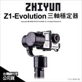 智雲 Z1-Evolution 手持三軸穩定器 穩定架  雲台 拍攝神器 適GOPRO 公司貨★免運★ 薪創