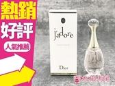 Christian Dior CD jadore 迪奧 真我宣言 女性淡香水 EDT小香 5ml◐香水綁馬尾◐