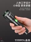 手電筒 小野人手電筒強光充電超亮疝氣戶外遠射家用多功能led迷你便攜小 晶彩 99免運