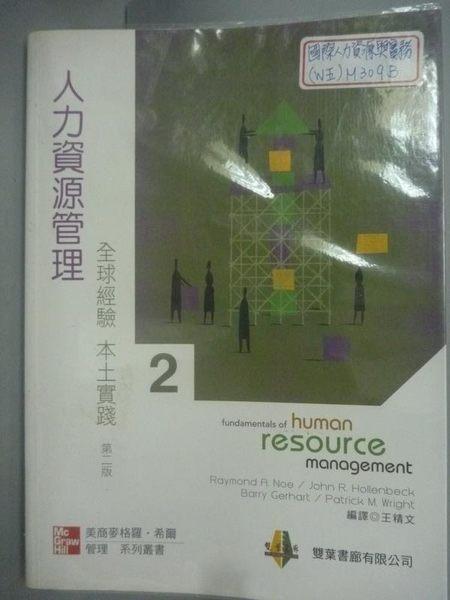 【書寶二手書T7/大學商學_XFH】人力資源管理:全球經驗本土實踐2/e_RAYMOND A. NOE