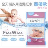 ✿蟲寶寶✿【美國FizzWizz】100%天然配方 攜帶方便 清潔奶嘴奶瓶 溼紙巾 30抽/包 美國製