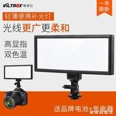 L132T單反補光燈LED攝影燈相機攝像機拍照視頻燈手持便捷燈wy