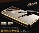 88柑仔店--iphone6手機殼電鍍鏡...