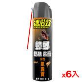 速必效水性蟑螂螞蟻跳蚤氣霧寶550ml*6入/組【愛買】