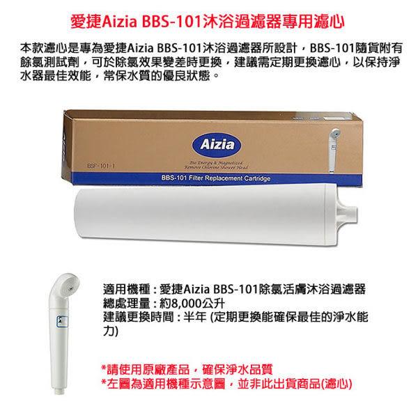 愛捷Aizia BBS-101沐浴過濾器專用濾心 (OS小舖)