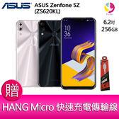 分期0利率 華碩ASUS Zenfone 5Z (ZS620KL) 8G+256G 旗艦智慧型手機 贈『快速充電傳輸線*1』