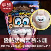 【豆嫂】日本糖果 Heart 變臉奶嘴葡萄味糖(隨機出貨不挑款)