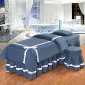 美容床套 新款美容床罩四件套簡約美容院按摩美體專用床套純色