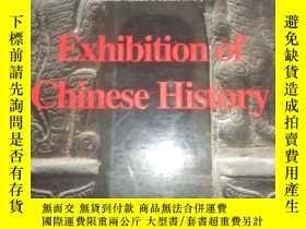 二手書博民逛書店Exhibition罕見of Chinese HestoryY2