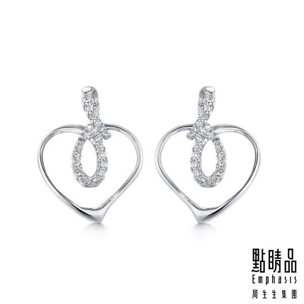點睛品 Loving Hearts系列 鉑金鑽石耳環