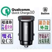 [富廉網]【Baseus】BS-C15 30W 雙QC3.0 迷你車用快速充電器