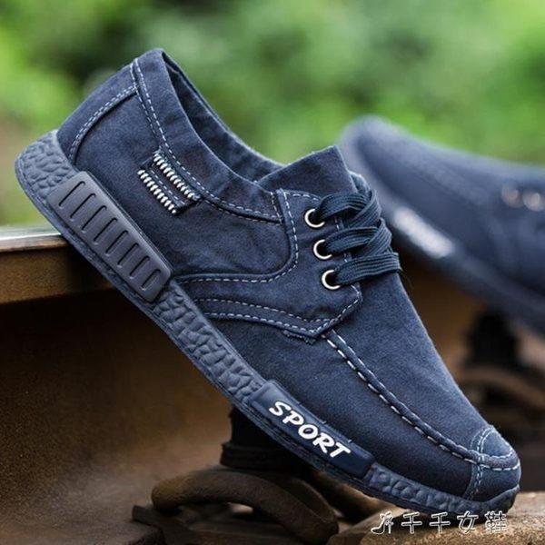 透氣男士帆布鞋板鞋工作鞋子老北京布鞋男休閒鞋 千千女鞋