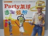 【書寶二手書T3/嗜好_DJ4】Party汽球造型裝扮_魔力小馬