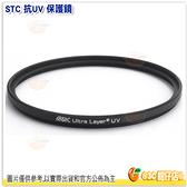 STC 抗UV 保護鏡 43mm 鋁框 雙面長效防潑水膜 高硬度 抗油污 43 公司貨 1年保固