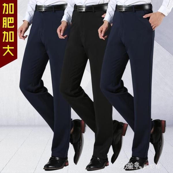 大碼男士休閒褲高彈力寬鬆男褲加肥加大高腰西褲胖子長褲薄款 新年禮物