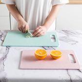 簡約砧板 塑料菜板切菜板宿舍小菜板水果面板家用案板迷你刀板 QX7444 『愛尚生活館』