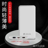 迪沃10000毫安移動電源蘋果安卓手機充電寶 晴川生活馆