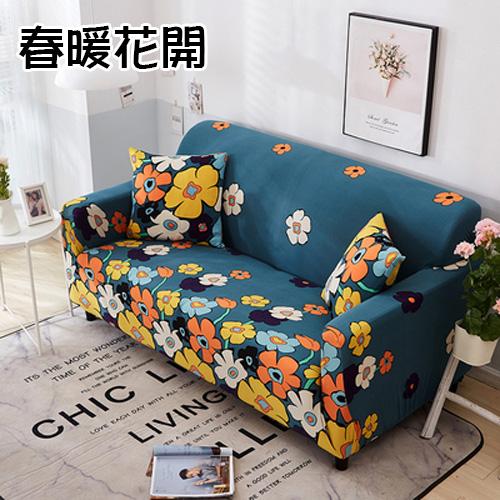 春暖花開-全包彈力簡約四季通用型沙發套 三人沙發 (190~230cm適用)