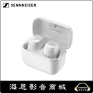 【海恩數位】德國 森海塞爾 Sennheiser CX Plus True Wireless 降噪藍牙耳機 白色