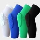 運動護具 運動護膝男專業半月板保護套籃球裝備蜂窩跑步長款膝蓋護具【快速出貨八折鉅惠】