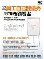 二手書博民逛書店《幫員工自己變優秀的神奇領導者──能問會聽、不靠權力,未來企業最