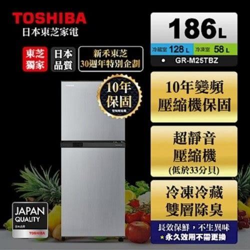 『TOSHIBA東芝 』186公升 變頻電冰箱 GR-M25TBZ 典雅銀 *免費基本安裝*