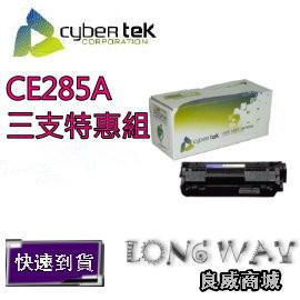 三支特惠組~ 榮科 Cybertek HP CE285A * 3 環保黑色碳粉匣( LJ P1102/P1102w/M1132/M1212)