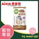 AIXIA 妙喵主食軟包34號-牛肉 7...