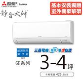 MITSUBISHI三菱 3-4坪 變頻冷暖MSZ-GE25NA/MUZ-GE25NA 含基本安裝