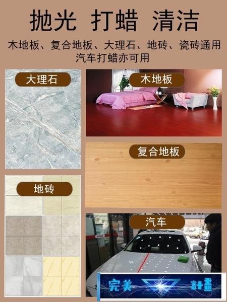 拋光打蠟機 無線地板打蠟機拋光機家用小型木地板大理石地磚瓷磚電動打蠟神器 完美計畫