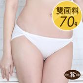 【岱妮蠶絲】DA0119E純蠶絲42針70G拼接低腰高衩內褲(白色M號)