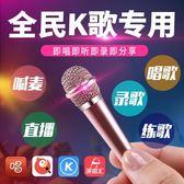 手機麥克風全民k歌神器電容麥蘋果安卓oppo通用迷你小話筒全名ktv唱歌錄歌【快速出貨八五折】