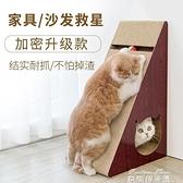 貓抓板 貓抓板磨爪器立式抓柱防貓抓沙發保護貓爪板窩耐磨不掉屑貓咪用品 【全館免運】
