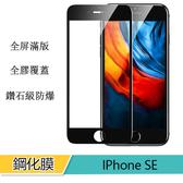 台北現貨 蘋果 iPhone Se2 2020 玻璃貼 全屏覆蓋 滿版全膠 鋼化玻璃 鋼化膜 螢幕貼保護貼