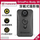創見 TRANSCEND 穿戴式攝影機 DrivePro Body 20 密錄器 警護人員 保全 限宅配寄送