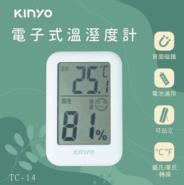 現貨 全新 大字幕 電子式溫溼度計 溫度計 溼度計 背面磁鐵 立架