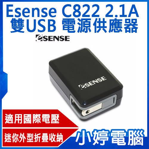 【24期零利率】全新 Esense 逸盛 C822 2.1A 雙USB 電源供應器 充電器