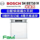 【fami】德國BOSCH  沸石烘乾   60cm半嵌式洗碗機  SMI88TS01W