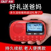 收音機老人便攜式充電迷你小音響小型插卡音箱音樂隨身聽mp3老年人 交換禮物
