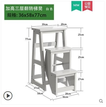 實木梯凳二三步家用折疊客廳室內多功能登高梯子凳樓梯椅加厚加高【翻轉梯凳3層【加高款】