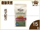 寵物家族*-Ultramix奇跡天然成犬配方15lb-送奇跡400g*2(口味隨機)