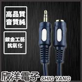 3 5mm 公母鍍金接頭音源傳輸線15 呎耳機延長線6205A