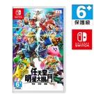 任天堂 NS SWITCH Super Smash Brothers Special Edition 明星大亂鬥 特別版 中文版